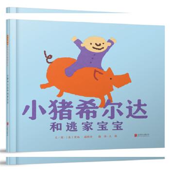 【正版现货】小猪希尔达和逃家宝宝——(启发童书馆) 英﹞黛西·赫斯特;﹝英﹞黛西·赫斯特 绘 9787559607973 北京联合出版有限公司