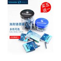 施耐德钢笔墨囊墨胆德国进口欧标通用盒装瓶装墨囊蓝色黑色蓝黑墨水囊芯