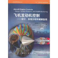 【正版新书直发】飞机发动机控制――设计、系统分析和健康监视(美)赵连春,(美)马丁利9787516501085中航出版
