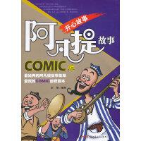 阿凡提COMIC版:开心故事