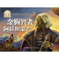中国三大史诗・江格尔:金胸智者阿拉坦策吉