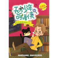 【正版直发】天才少年呼噜侠 伍美珍 9787530151327 北京少年儿童出版社