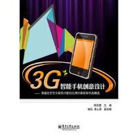 【新书店正品包邮】3G智能手机创意设计――首届北京市大学生计算机应用大赛获奖作品精选 柳贡慧 电子工业出版社 9787