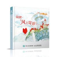 【正版新书直发】阿狸 风之寄语梦之城人民邮电出版社9787115442475