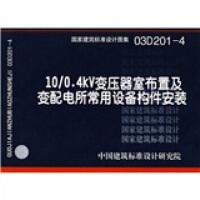 03D201-410/0 4KV变压器室布置及变配电所常用设备构件安装中国建筑标准设计研究院中国计划出版社978780