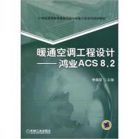 21世纪高等教育建筑环境与设备工程系列规划教材-暖通空调工程设计-鸿业ACS82李建霞 机械工业出版社978711139