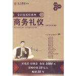 金正昆礼仪系列―― 商务礼仪(VCD+CD+书)(软件)
