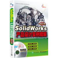 SolidWorks产品设计实例精解(2015版)(配全程视频教程)(含DVD光盘1张)