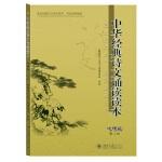 中华经典诗文诵读读本・晚晴篇(第二版)
