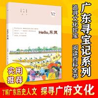 """《Hello,东凤》(""""Hello,中山""""手绘漫画系列)"""