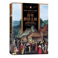 """百年都�I王朝:1485-1603年英���S金�r代生活���(追溯""""日不落帝��""""的起源 ��C莎士比���P下的不朽�r代)"""