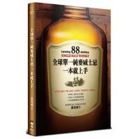 【预售】 正版 全球�我患���威士忌一本就上手 ��游幕�