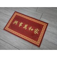 中式地毯卧室中国风古典艺术客厅地毯床边书房茶几地毯长方形地垫 红色 25家和万事兴