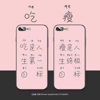苹果6plus手机壳iPhone8新款挂绳手机套6s女款个性创意励志硅胶壳