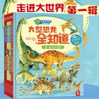 恐龙书海洋生物 乐乐趣童书 走进大世界全景科普书第一辑全套4册大型3-8岁少儿百科全书 儿童 6-10岁学前早教科普翻