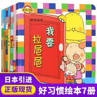 噼里啪啦系列7册 宝宝益智早教翻翻书 佐佐木洋子我要拉粑粑去刷牙 3d立体玩具 0-3岁儿童绘本故事 1-2婴儿书籍洞