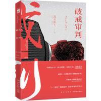 【正版现货】破戒审判 (日)高木彬光 9787513320436 新星出版社