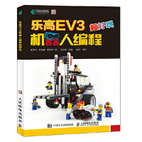 【正版全新直发】乐高EV3机器人编程超好玩 曾吉弘 郭皇甫 蔡雨� 9787115495211 人民邮电出版社
