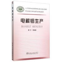 【正版直发】电解铝生产 康宁 等 9787502469092 冶金工业出版社