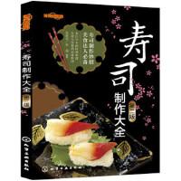 【全新直发】时尚新厨房--寿司制作大全(第二版)(在家就能做的和风寿司!) 张家俊 9787122154217 化学工