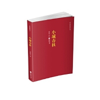 红色经典丛书:小城春秋 高云览 9787559418319 江苏凤凰文艺出版社
