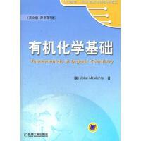 【二手旧书8成新】有机化学基础 麦克默里 机械工业出版社 9787111110682