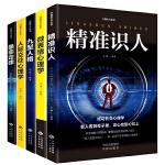 心理学与生活 全5册(精准识人+微表情心理学+九型人格+人际交往心理学+墨菲定律)