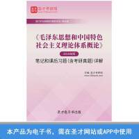 《*思想和中国特色社会主义理论体系概论》(2018年版)笔记和课后习题(含考研真题)详解