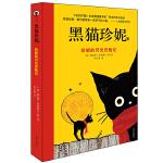 正版全新 黑猫珍妮――珍妮的月光历险记