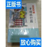 [二手旧书9成新]幸福旅行箱:《佐贺的超级阿嬷》第二部 /[日]岛?