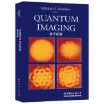 量子成像 (法)Mikhail I.Kolobov (M.I.科洛博) 世界图书出版公司 9787519203177