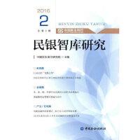 民银智库研究(2016 2) 中国民生银行研究院 中国金融出版社 9787504988218