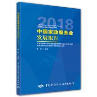 中国家政服务业发展报告(2018)