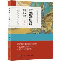 中医歌诀白话解丛书・药性歌括四百味白话解(第7版)