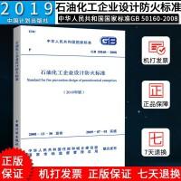 2019新规】GB 50160-2018石油化工企业设计防火标准 石化规/石油化工企业设计防火规范