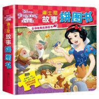 迪士尼故事白雪公主拼图书专注力养成思维训练书籍逻辑思维训练 幼儿园儿童书籍3-4-5-6岁益智游戏左右脑开发 益智早教