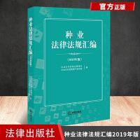 种业法律法规汇编(2019年版) 法律出版社