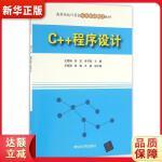 C++程序设计 王艳娟 郭龙 徐书海 王顺强 崔敏 王娟 9787302445210 清华大学出版社