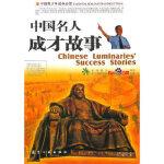 中国名人成才故事郭漫航空工业出版社9787801837882