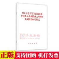 总书记在出席庆祝中华人民共和国成立70周年系列活动时的讲话 32开单行本 人民出版社