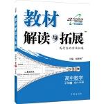 16秋  倍速学习法高中数学(必修5)―RJB版人教B版