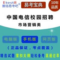 2020年中国电信校园招聘考试(市场营销类)易考宝典手机版-ID:5387