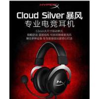 金士顿 (Kingston) HyperX Cloud Silver暴风 专业电竞耳机