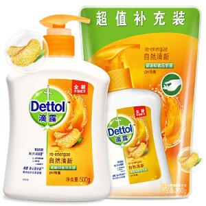 滴露(Dettol)健康抑菌洗手液 自然清新 特惠装 500g/瓶 送 300g补充装