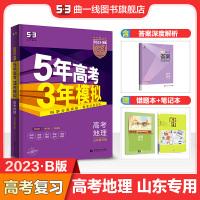 曲一线官方正品2020版53B高考地理山东省选考专用五年高考三年模拟b版5年高考3年模拟总复习