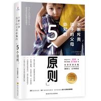 不断斥责孩子的父母必知的5个原则 好妈妈不吼不叫培养好孩子教出好孩子家庭教育亲子改善书籍正面管教父母家长版育儿书籍