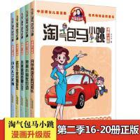 淘气包马小跳全套漫画升级版全套5册第二季杨红樱系列书 四五六年级名叫牛皮的插班生侦探小组在行动小英雄和芭蕾公主小大人丁