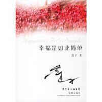 【新书店正版】幸福是如此简单莲子花城出版社9787536047983