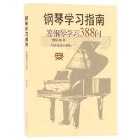 钢琴学习指南 答钢琴学习388问 魏廷格 儿童学钢琴自学教程 零基础初学者入门教材 少儿钢琴教学指导与辅导用书籍 人民