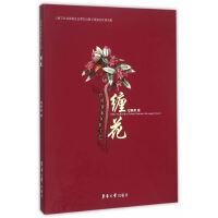 台湾客家女红工艺:缠花